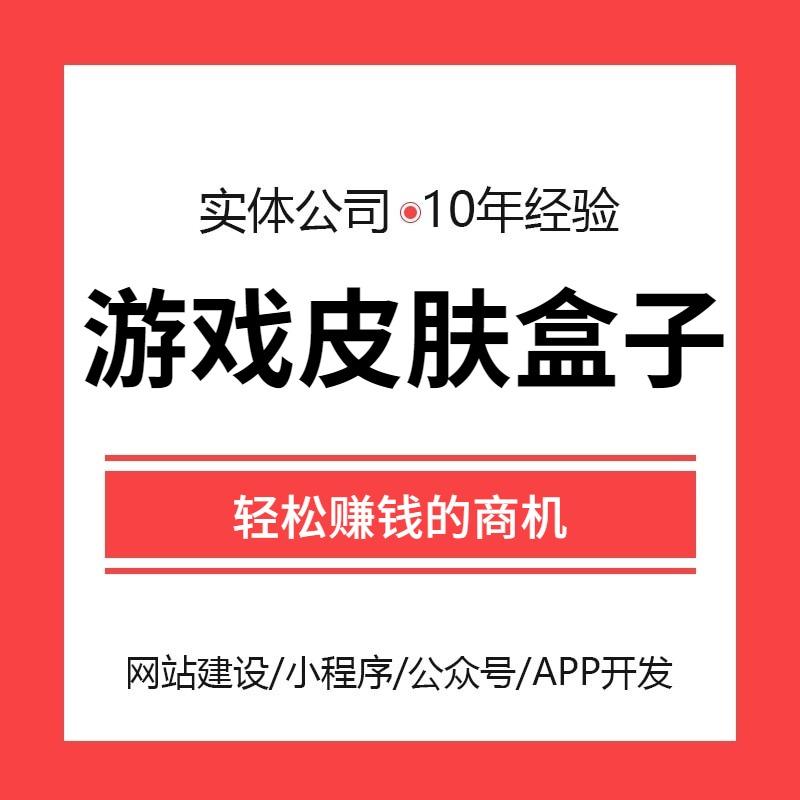 吃鸡王者游戏皮肤抽奖盒多渠道分销流量魔盒微信QQ小程序开发源
