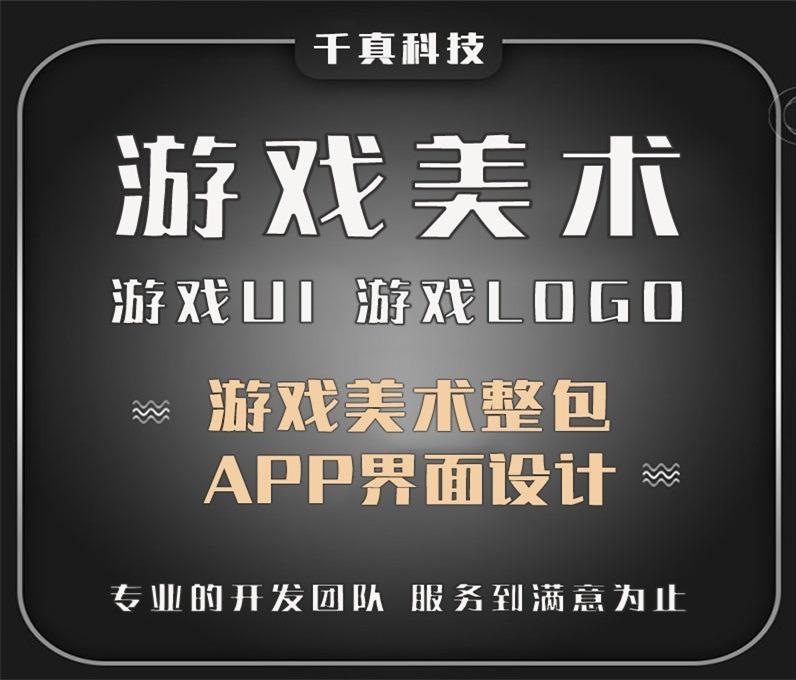 游戏美术整包 APP界面 UI设计 游戏图标 游戏logo
