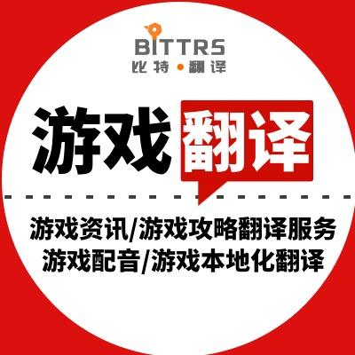 游戏本地化翻译/动漫漫画翻译/ 文学小说翻译/出版书籍翻译