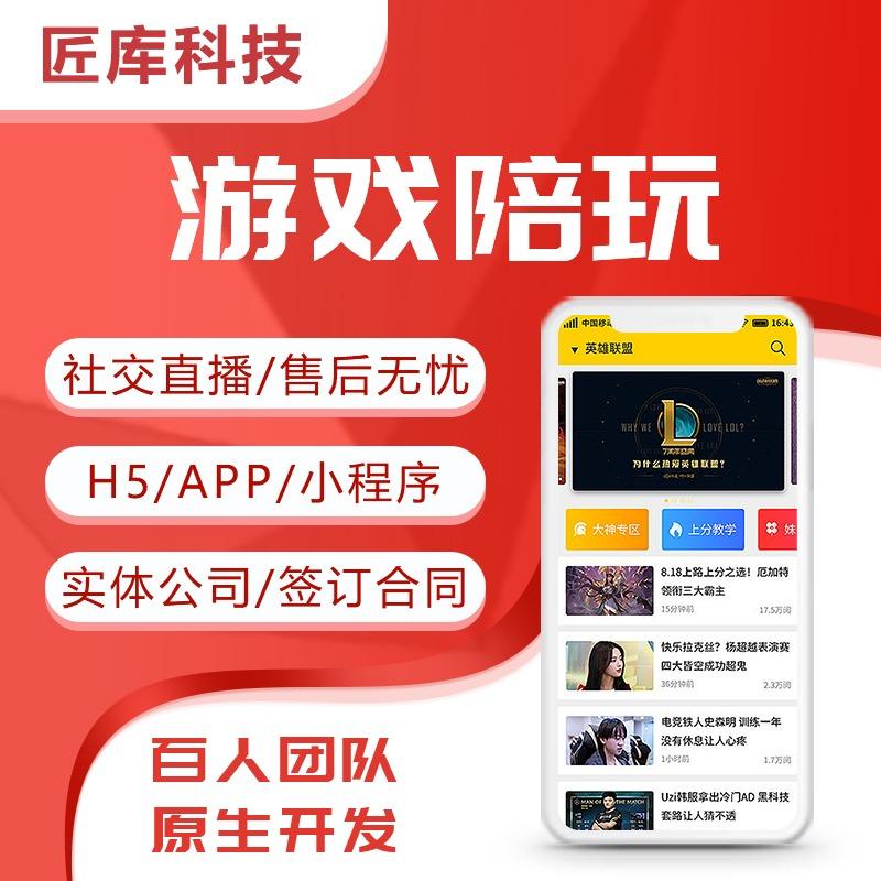 陪玩软件app开发仿比心游戏交友约玩系统定制语音聊天室软件