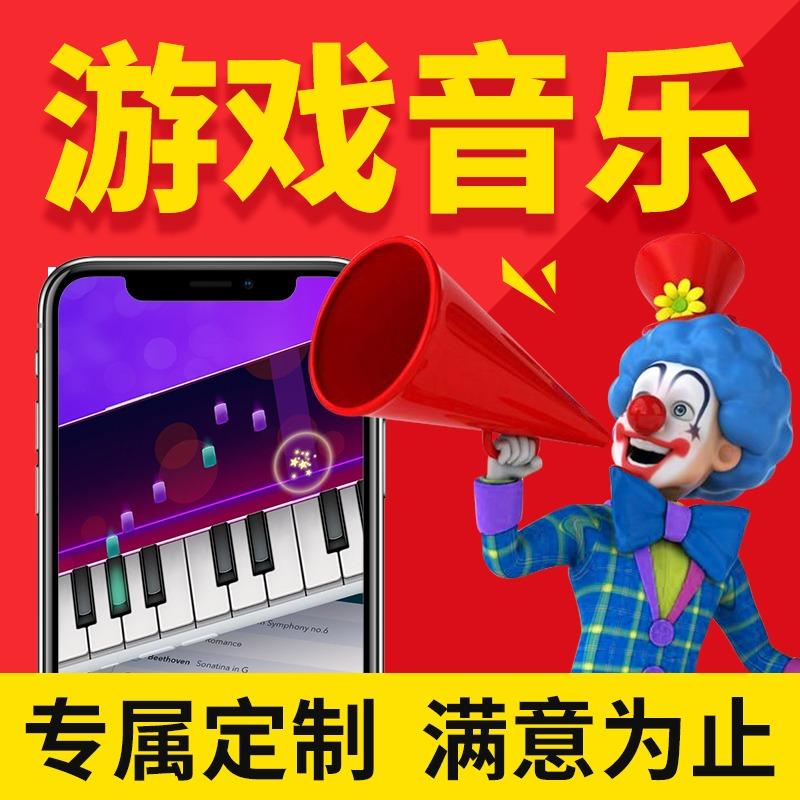 游戏音效设计游戏背景音乐游戏声音游戏音乐特效有版权游戏音效