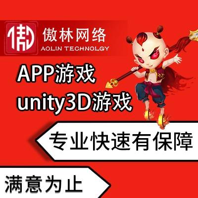 【APP游戏开发】unity3D游戏开发、3D游戏开发、手游