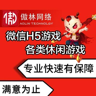 【微信/抖音/QQ等小游戏】微信H5游戏、休闲小游戏开发