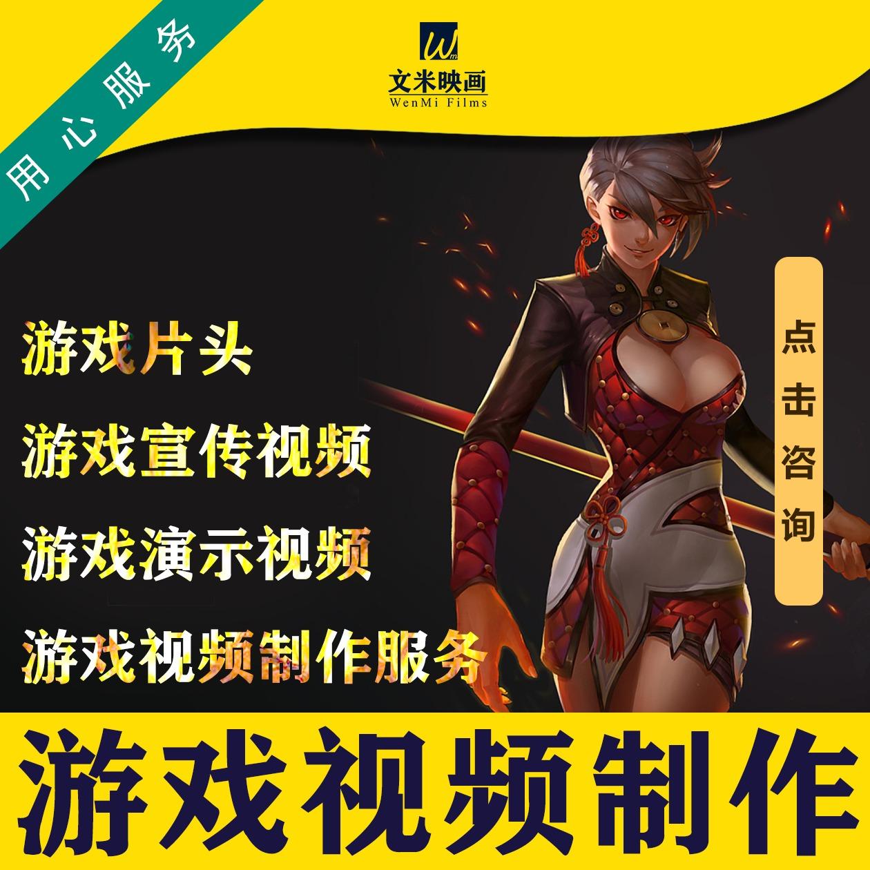 游戏视频游戏演示视频三维动画二维动画设计制作后期剪辑