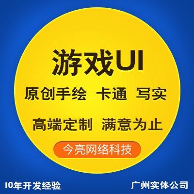 游戏UI设计/游戏界面UI/卡通日韩欧美中国风手绘头像2D