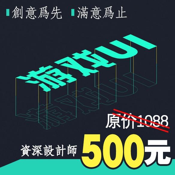 游戏界面页面设计logo图标H5UI整包小程序美工手游换皮