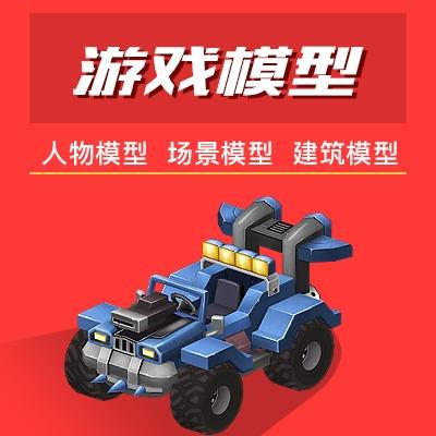 【高品质】游戏美术整包3D角色建模3Dmax游戏模型3D建模