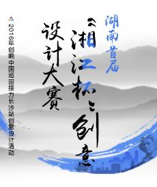 """湖南首届""""湘江杯""""创意设计大赛"""