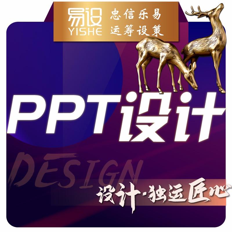PPT专业定制美化设计 / PPT演讲工作汇报产品推广