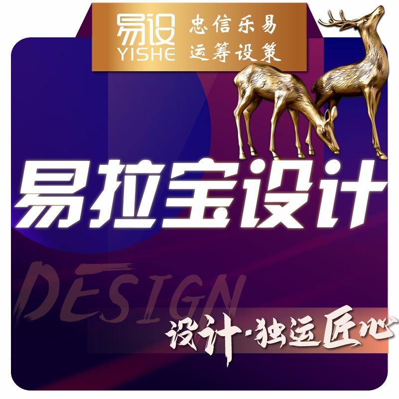 易拉宝设计/活动宣传产品展示海报设计