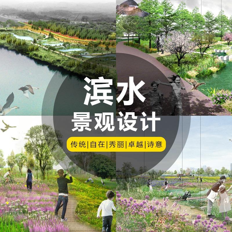 滨水景观公园景观广场设计园林施工图效果图绿化亮化竣工图规划