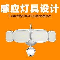 |智能灯具外观设计|内部结构设计|产品创意设计|