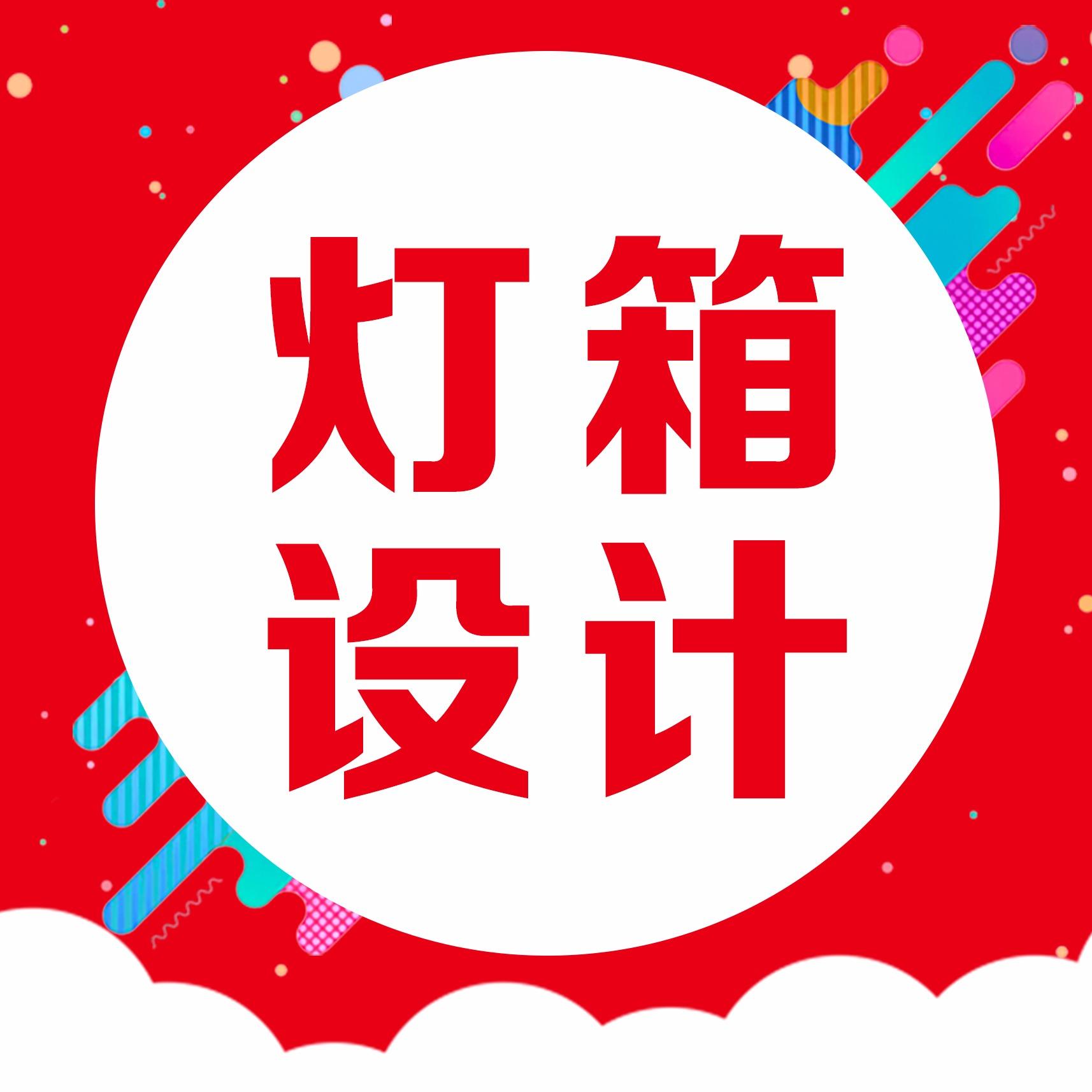 灯箱 易拉宝 包装 海报 画册 宣传单  logo
