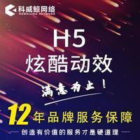 手机H5 前端 |制作HTML5网站 前端 |电商网站的 前端 设计科威