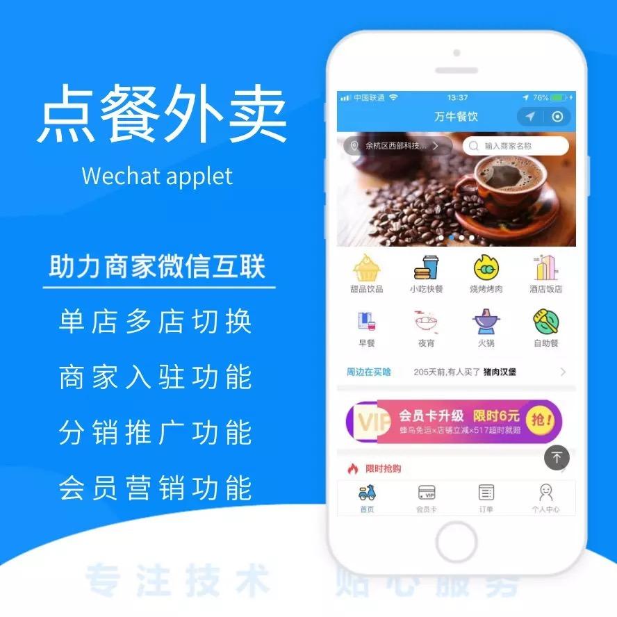 微信点餐外卖小程序开发 公众号餐饮超市生鲜便利店外卖配送平台