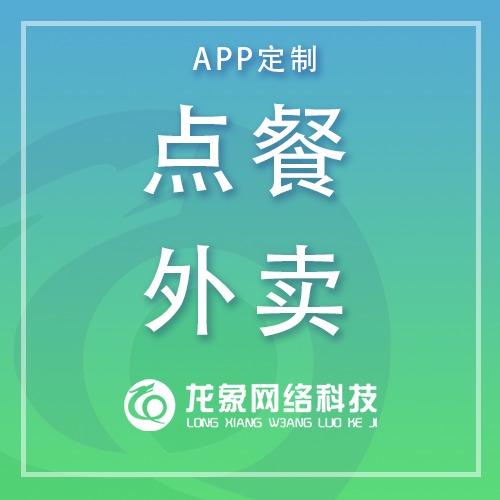 高端 APP 定制 开发  app开发 安卓IOS生活家政招聘体育健身