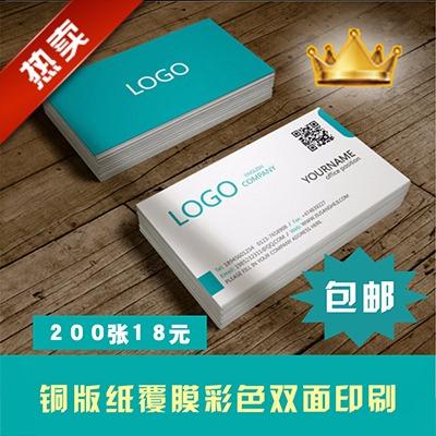 2盒包邮名片印刷特价名片印刷