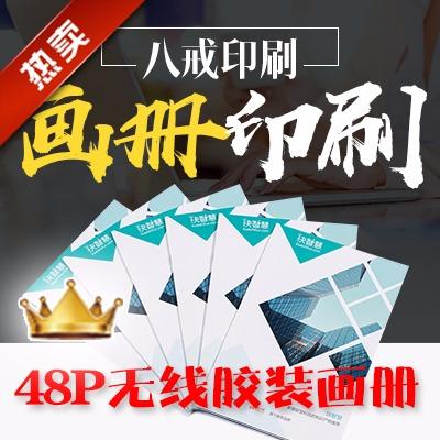 特价48P无线胶包宣传册画册500本