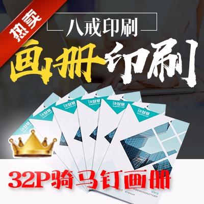 特价32P骑马钉宣传册画册500本