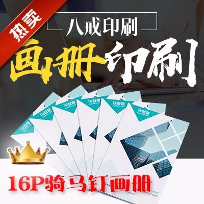 16P特价画册宣传册500本