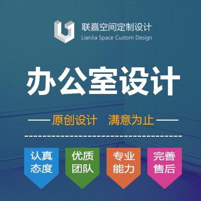 创业园/创客园/企业集团/写字楼/办公空间/办公室/装修设计