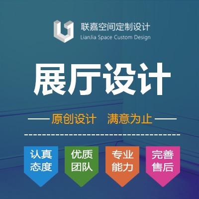 展厅设计/空间设计/展台设计/展位设计/工装设计/效果图制作