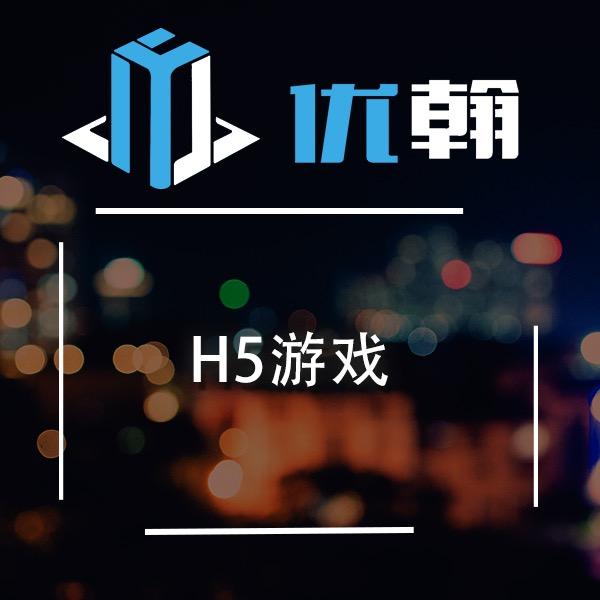 【H5游戏 开发 】H5 定制  开发 /H5小游戏/H5小游戏模板 开发