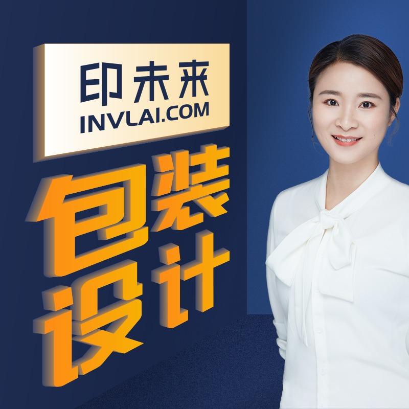 [包装袋设计]北京线下实体公司包装设计食品茶叶礼品盒定制设计