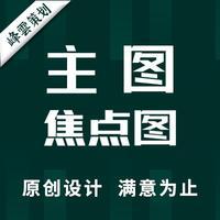 焦点图主图电商定制店铺海报banner店招设计活动文案专题页