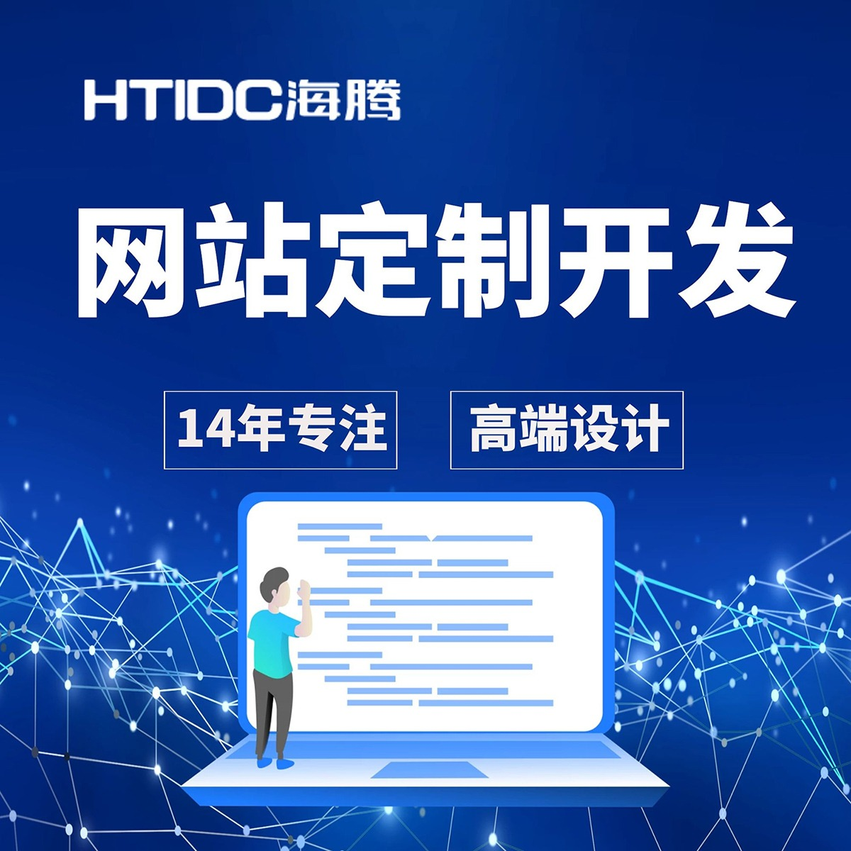 公司企业网站建设 网站定制开发 PC+手机端二合一 专业设计