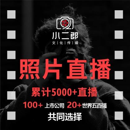 【照片直播】发布会年会照片直播视频宣传片活动暖场视频直播平台