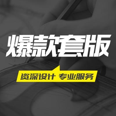淘宝天猫京东网店装修爆款详情页套版高级设计师修改至满意为止
