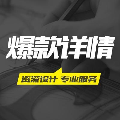 淘宝美工网店装修美工包月外包爆款宝贝页面描述详情页设计制作