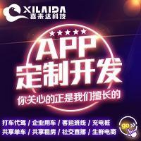 【8年品牌】App小程序定制开发│网约车社交直播电商推荐