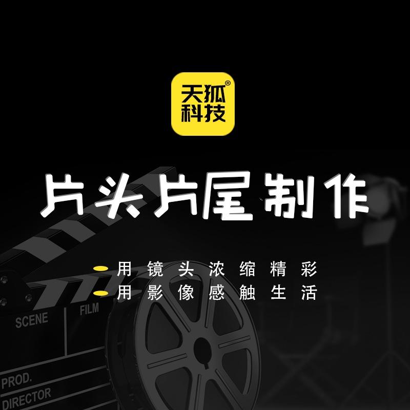 【片头制作】视频片头特效/片头片尾特效制作/视频剪辑