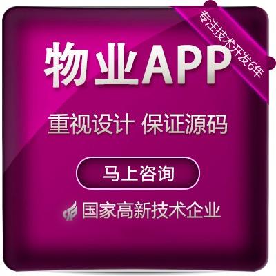 物业智慧物业小程序智慧社区app水煤电气生活缴费APP开发