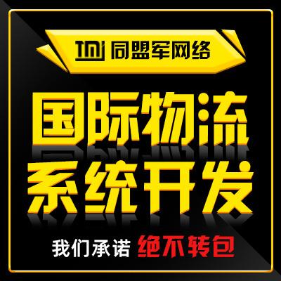 物流/存储/国际物流海外物流/ERP/进销存/外卖商城团购