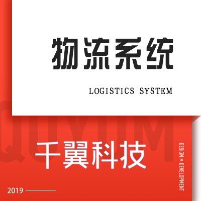 物流运输app开发物联网仓储管理系统货运快递跑腿外卖生鲜配送