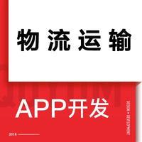 物流运输 app开发 手机配货 APP 制作找车发货快递仓储管理系统
