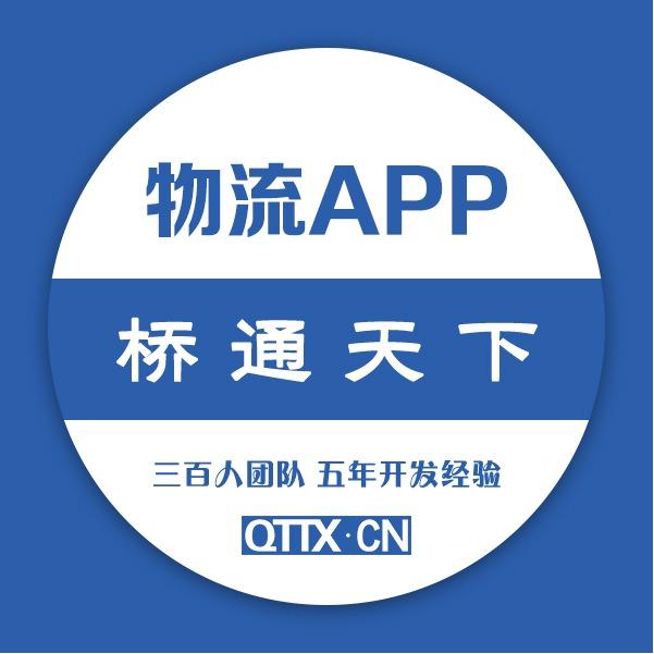 APP开发 餐饮医疗 商城 物业 停车 直播 物流  app 定制