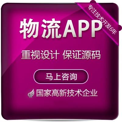 物流app大数据系统定制开发运输仓储app开发配送小程序开发