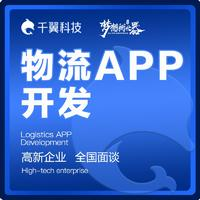 【物流APP】船舶运输快递仓储手机配货找车发货APP定制开发