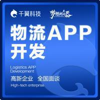 物流运输app开发仓储管理系统货运订单快递跑腿外卖配送物联网