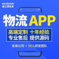 物流 app开发 平台信息管理系统行业软件源码出售定制微信小程序