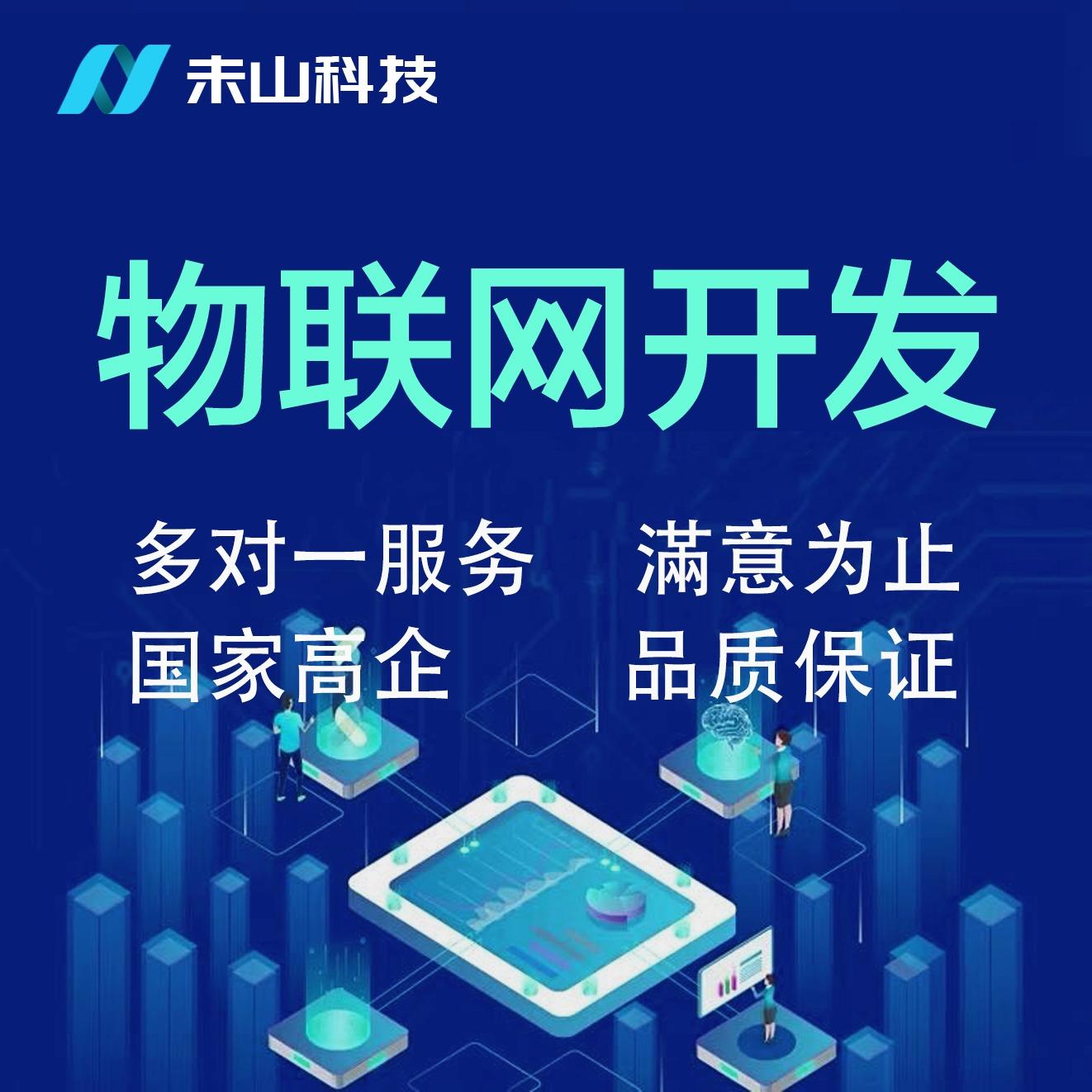 物联网开发/智能硬件/智能家居穿戴设备/智能电路WIFI蓝牙