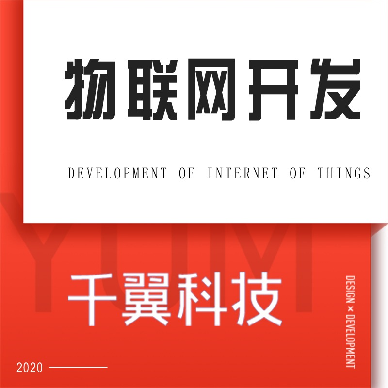 智能<hl>物联网</hl>工业制造业智慧工地车联网管理系统iot软件定制开发