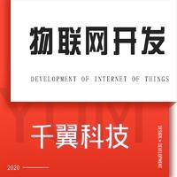 物联网微信开发|智慧医疗 智能家居设备物联网小程序公众号开发