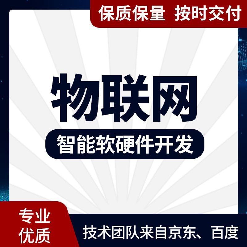 【物联网】数据统计/采集/分析/交互设备/智慧监控/java