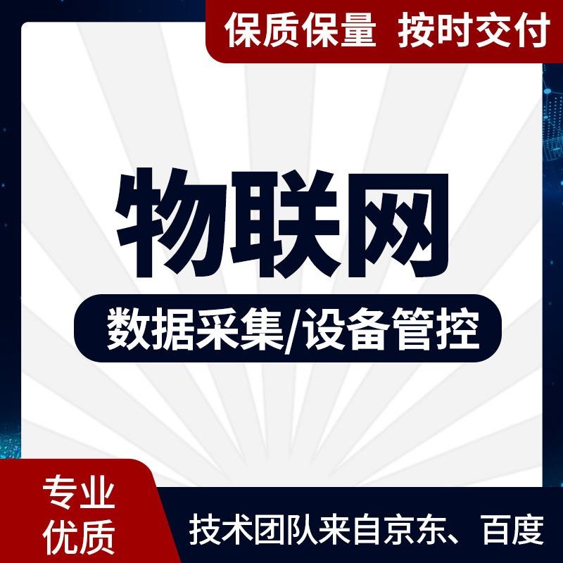 【物联网】交互硬件设备/WiFi蓝牙控制/设备管理/统计分析