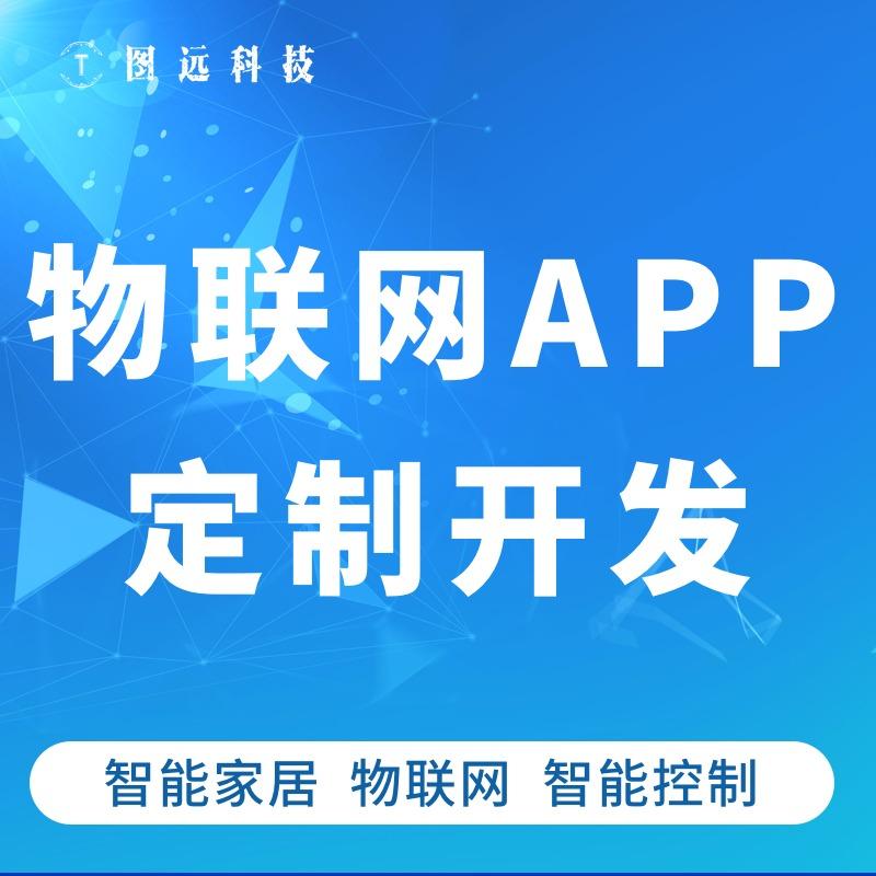 APP开发|物联网|电力APP|设备监控|定位导航路径规划